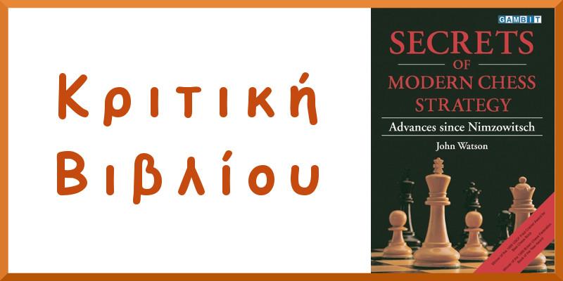 κριτική σκακιστικού βιβλίου