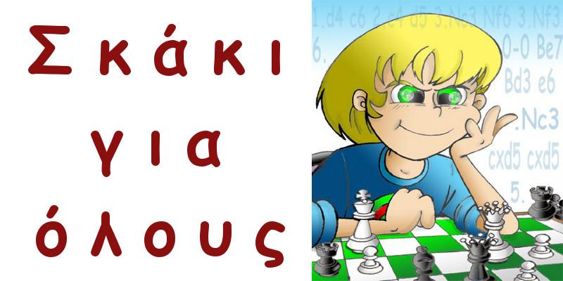 μάθημα σκάκι